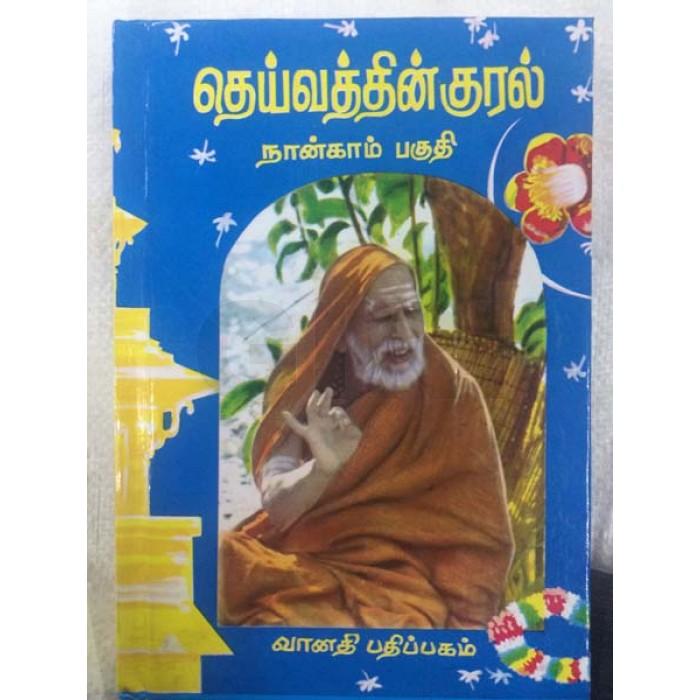 Deivathin Kural 4 Pagam - தெய்வத்தின் குரல் பாகம் 4   மஹாபெரியவா அருள்வாக்குகள் - Mahaperiyava Arulvakkugal -  Sri Kanchi Kamakodi Saraswathi Sankarachariya Swamigal - Compilation R Ganapathy