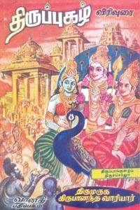திருப்புகழ் விரிவுரை (திருப்பரங்குன்றம், திருச்செந்தூர்) - திருமுருக கிருபானந்த வாரியார் - Thirupughal Virivurai (Thiruparankundram,Thiruchendur)