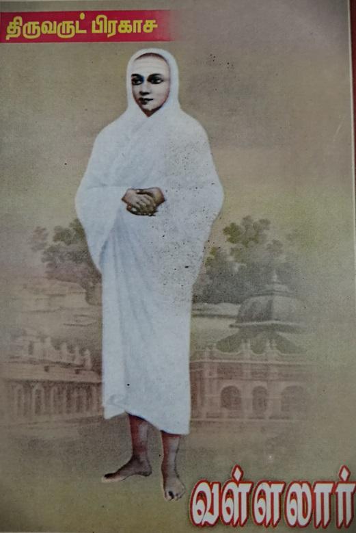 Thiruaru Prakasa Vallalar by Dr.N V Kalaimani திருவருட் பிரகாச வள்ளளார் - என். வி. கலைமணி