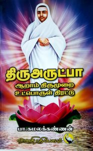 திருஅருட்பா ஆறாம் திருமுறை உட்பொருள் திரட்டு - பா.கமலக்கண்ணன் - Thiruarutpa Aaram Thirumurai Utporul Thirattu