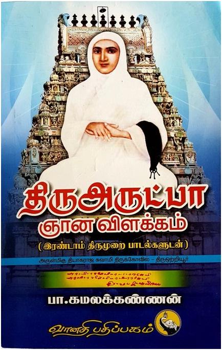 திருஅருட்பா ஞானவிளக்கம் இரண்டாம் திருமுறை - பா.கமலக்கண்ணன் - Thiruarutpa Gnanavilakkam Irandaam Thirumurai