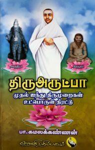 திருஅருட்பா முதல் 5 திருமுறைகள் உட்பொருள் திரட்டு - பா.கமலக்கண்ணன் - Thiruarutpa Muthal 5 Thirumuraikal Utporul Thirattu