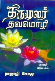 திருமூலர் தவமொழி - ராஜாஜி - சோமு - Thirumoolar Thavamozhi