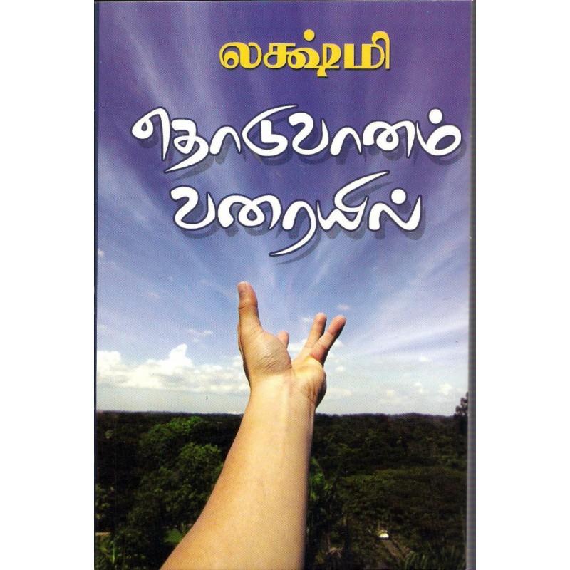தொடுவானம் வரையில் - Thoduvaanam Varaiyil