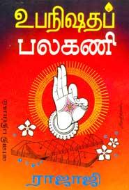 உபநிஷதப் பலகணி - மூதறிஞர் ராஜாஜி - Upanishad Palakani