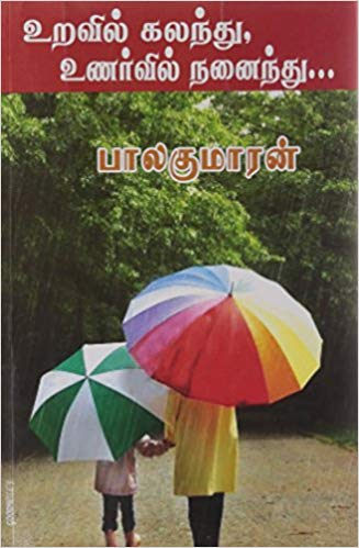 Uravil Kalandhu Unarvil Nanaindhu - உறவில் கலந்து உணர்வில் நனைந்து