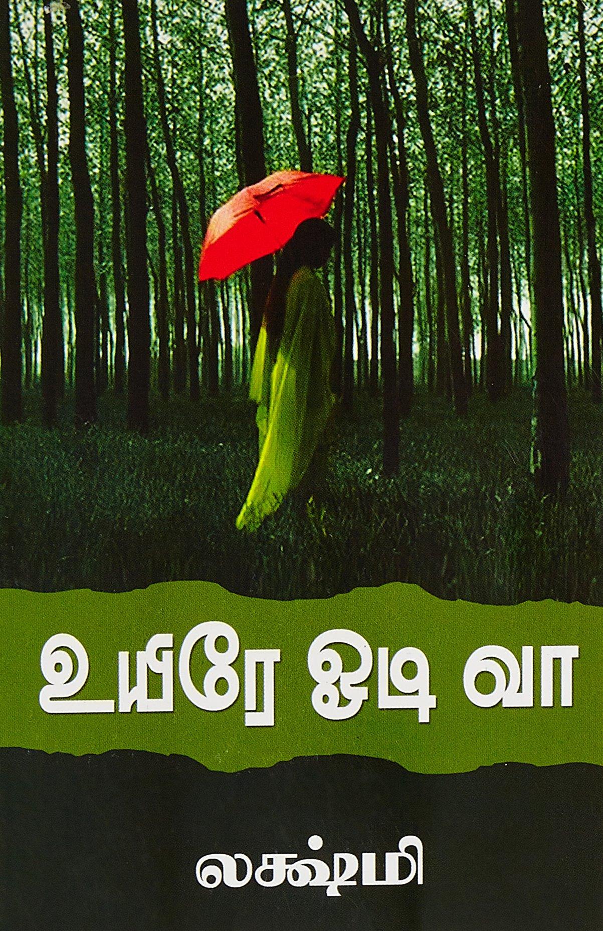 உயிரே ஓடி வா - Uyire Odi Vaa