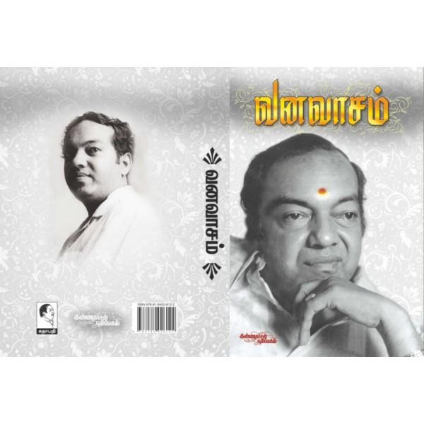 வனவாசம் - கவிஞர் கண்ணதாசன் - Vanavasam