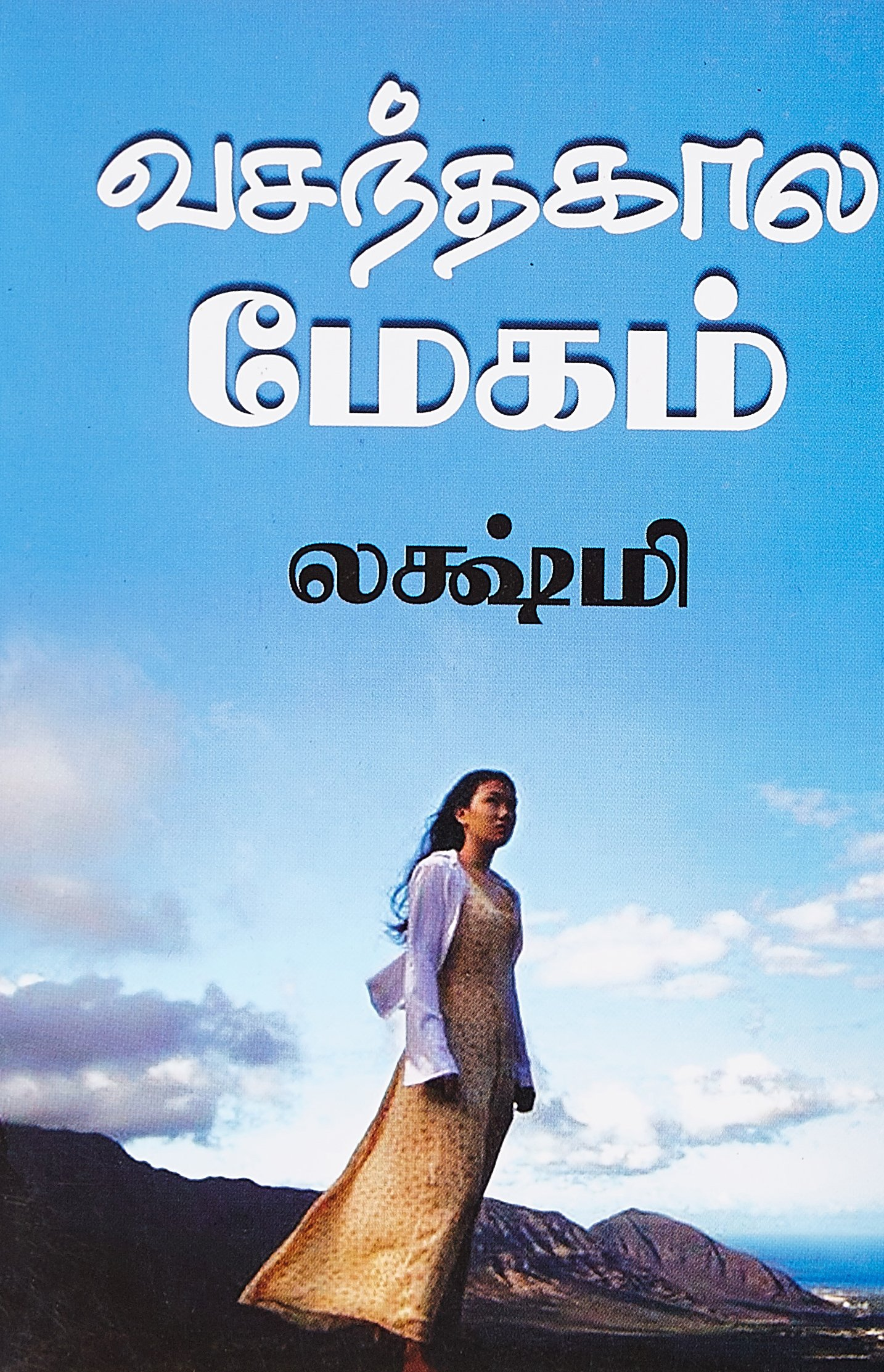 வசந்த கால மேகம் - Vasantha Kaala Megam