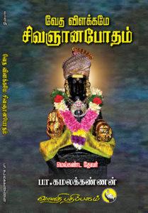 வேத விளக்கமே சிவஞான போதம் - பா.கமலக்கண்ணன் - Vedha Vilakkamae Sivagnana Bodham