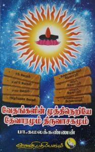வேதங்களின் முத்தி நெறியே தேவாரமும் திருவாசகமும் - பா.கமலக்கண்ணன் - Vedhangalin Muthineriyae Thevaramum Thiruvasagamum