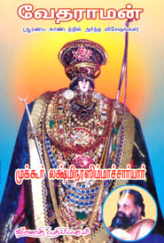 வேதராமன் - முக்கூர் லக்ஷ்மி நரசிம்மாச்சார்யார் - Vedharaaman