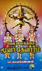 வேத விளக்கமே மூவர் தேவாரம் - பா.கமலக்கண்ணன் - Vedhavilakkamae Moovar Thevaaram