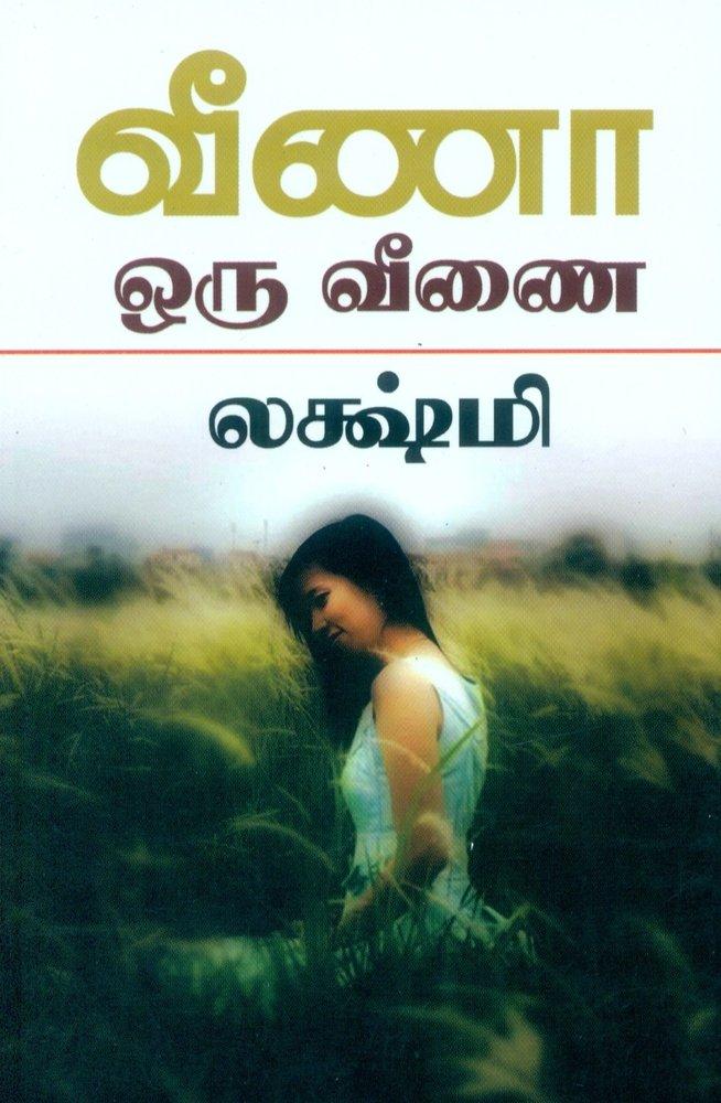 வீனா ஒரு வீணை - Veena Oru Veenai