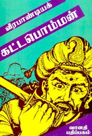 வீரபாண்டிய கட்டபொம்மன் - புலவர் செந்துரை முத்து - Veerapandiya Kattabomman