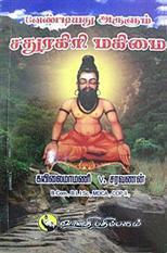 வேண்டியது அருளும் சதுரகிரி மகிமை - கயிலைமாமணி வி.சரவணன் Vendiyathu Arulum Sadhuragiri Magimai