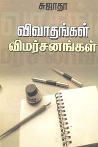 விவாதங்கள் விமர்சனங்கள் - Vivaadhangal Vimarsanangal