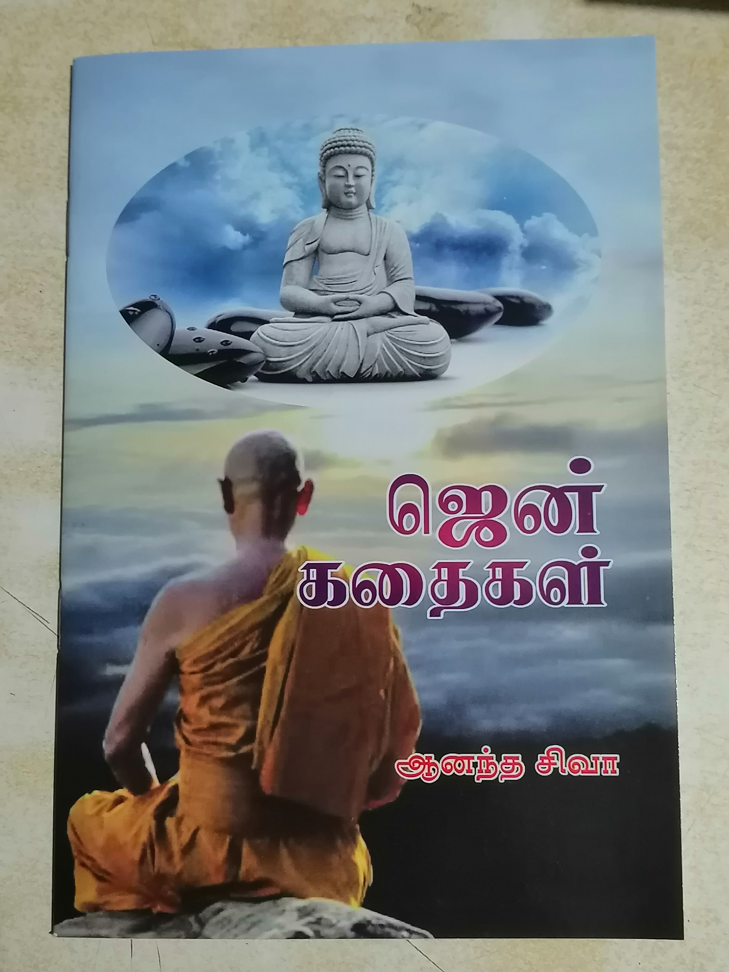 Zen Kathaigal by Ananda Siva ஜென் கதைகள் - ஆனந்த சிவா