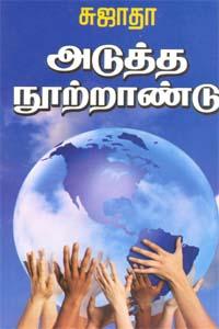 அடுத்த நூற்றான்டு - Adutha Nootraandu - Next Century - Essays from Sujatha