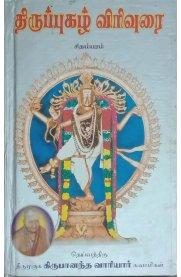 சிதம்பரம் திருப்புகழ் விரிவுரை - Chithambaram Thiruppughal Virivurai