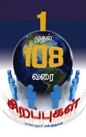 1 முதல் 108 வரை சிறப்புகள் - 1 Mudhal 108 Varai Sirapukal - Onru Mudhal nootriyettu Sirappugal