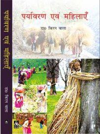 Paryavaran avm Mahilaye