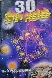 30 Jothida Muthukkal by T M Adhi Narayanan - 30 ஜோதிட முத்துக்கள் - டி.எம்.ஆதிநாராயணன்