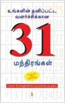 31 MANTRAS FOR PERSONALITY DEVELOPMENT - TAMIL - உங்களின் தனிப்பட்ட வளர்ச்சிக்கான 31 மந்திரங்கள்