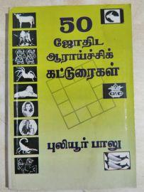 50 Jothida Aaraichi Katturaigal by Puliyur Balu 50 ஜோதிட ஆராய்ச்சிக் கட்டுரைகள் - புலியூர் பாலு