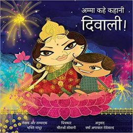 AMMA KAHE KAHANI DIWALI - Amma Tell Me About Diwali! Hindi Series
