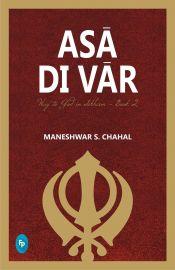 ASA DI VAR :  WAY TO GOD IN SIKHISM - BOOK 2
