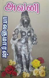 Avani Sarithira Naaval - அவனி - சரித்திர நாவல்
