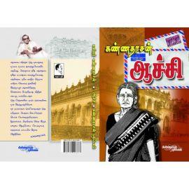 Aachi - Kannadhasan / ஆச்சி
