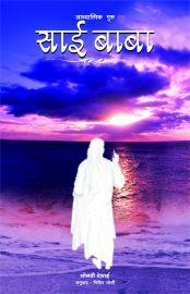 Aadhyatmic Guru: Sai Baba