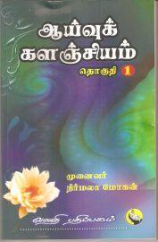 ஆய்வுக் களஞ்சியம் - 1 - பேரா.நிர்மலா மோகன் - Aaivu Kalanjiyam - 1