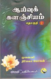 ஆய்வுக் களஞ்சியம் - 2 - பேரா.நிர்மலா மோகன் - Aaivu Kalanjiyam - 2