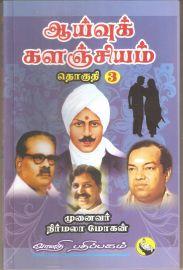 ஆய்வுக் களஞ்சியம் - 3 - பேரா.நிர்மலா மோகன் - Aaivu Kalanjiyam - 3
