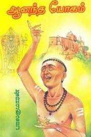 Aananda Yogam ஆனந்த யோகம்