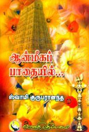 ஆன்மீகப் பாதையில் -ஸ்வாமி குருபரானந்தா - Aanmeega Paadhaiyil...