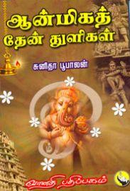 ஆன்மிகத் தேன்துளிகள் - சுனிதா பூபாலன் - Aanmiga Thenthuligal