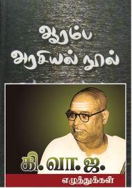ஆரம்ப அரசியல் நூல் - Aaramba Arasiyal Nool