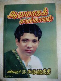 Aaru Maadha Kadunkaaval by Kalaignar M Karunanidhi ஆறுமாதக் கடுங்காவல் - கலைஞர் மு. கருணாநிதி