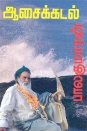 Aasai Kadal - ஆசை கடல்