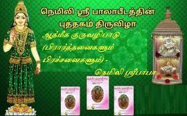 ஆத்மீக குருவழிபாடு (பிரார்த்தனைகளும் பிரச்சனைகளும்) - நெமிலி ஸ்ரீபாபா - Aathmeega Guruvazhipadu (Praarthanaigalum Prachinaigalum)