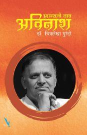 Aatmyache Nav Avinash - Hardback