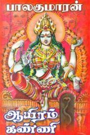 Aayiram Kanni - ஆயிரம் கன்னி