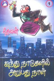 ஐந்து நாடுகளில் அறுபது நாள் - 1 - Ainthu Naadukalil Arupathu Naal - 1