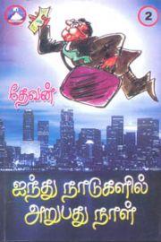 ஐந்து நாடுகளில் அறுபது நாள் - 2 - Ainthu Naadukalil Arupathu Naal - 2