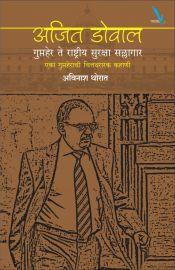 Ajit Doval :Guptahar Te Rashtriya Suraksha Sallagar