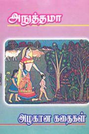 அழகான கதைகள் - Azhagaana Kathaigal